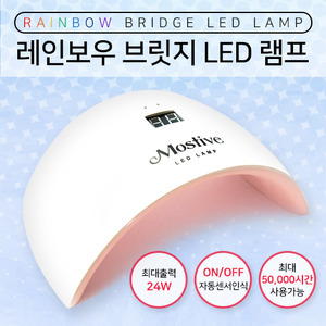 [MOSTIVE] 모스티브 레인보우 브릿지 24W LED 램프 / MOSTIVE Rainbow Bridge 24W LED LAMP